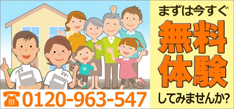 リライフ・ケア治療院の無料体験 TEL 0120-963-547