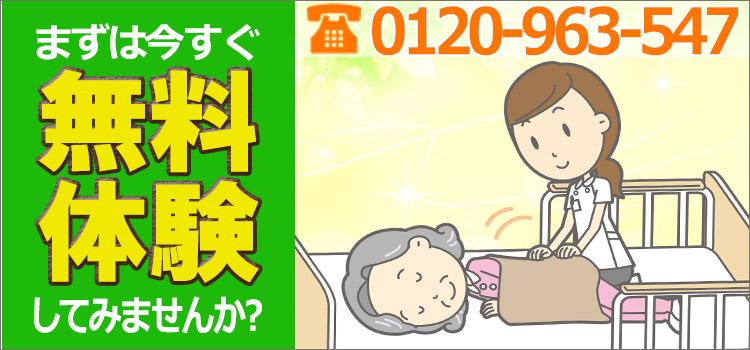無料体験実施中|札幌の訪問鍼灸・リハビリ・マッサージ リライフケア治療院